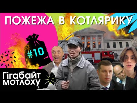 PTV Полтавське ТБ: ГІГАБАЙТ МОТЛОХУ. ВИПУСК 10. ПОЖЕЖА В КОТЛЯРИКУ