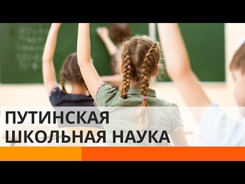 В России учат