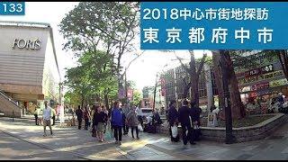 2018中心市街地探訪133・・東京都府中市