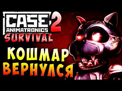 Кошмар продолжается! CASE 2 Animatronics Survival - ЭПИЗОД 1 ПРОШЛОЕ НЕ ЗАБЫТО! Серия 1