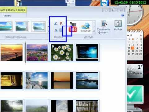 Инструкция По Киностудии Windows Live - фото 11