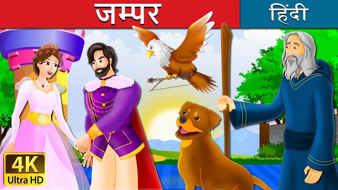 Download जम्पर   The Jumper I बच्चों की हिंदी कहानियाँ   Hindi Fairy Tales