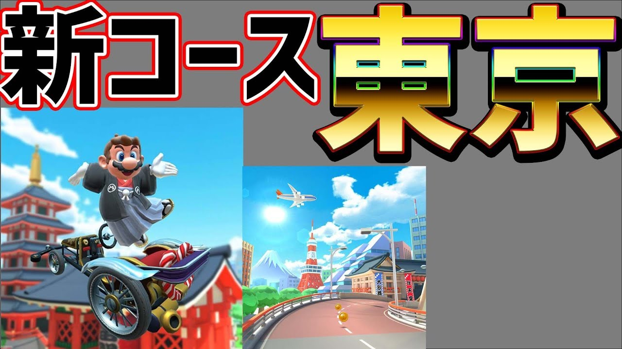 マリオカート コース