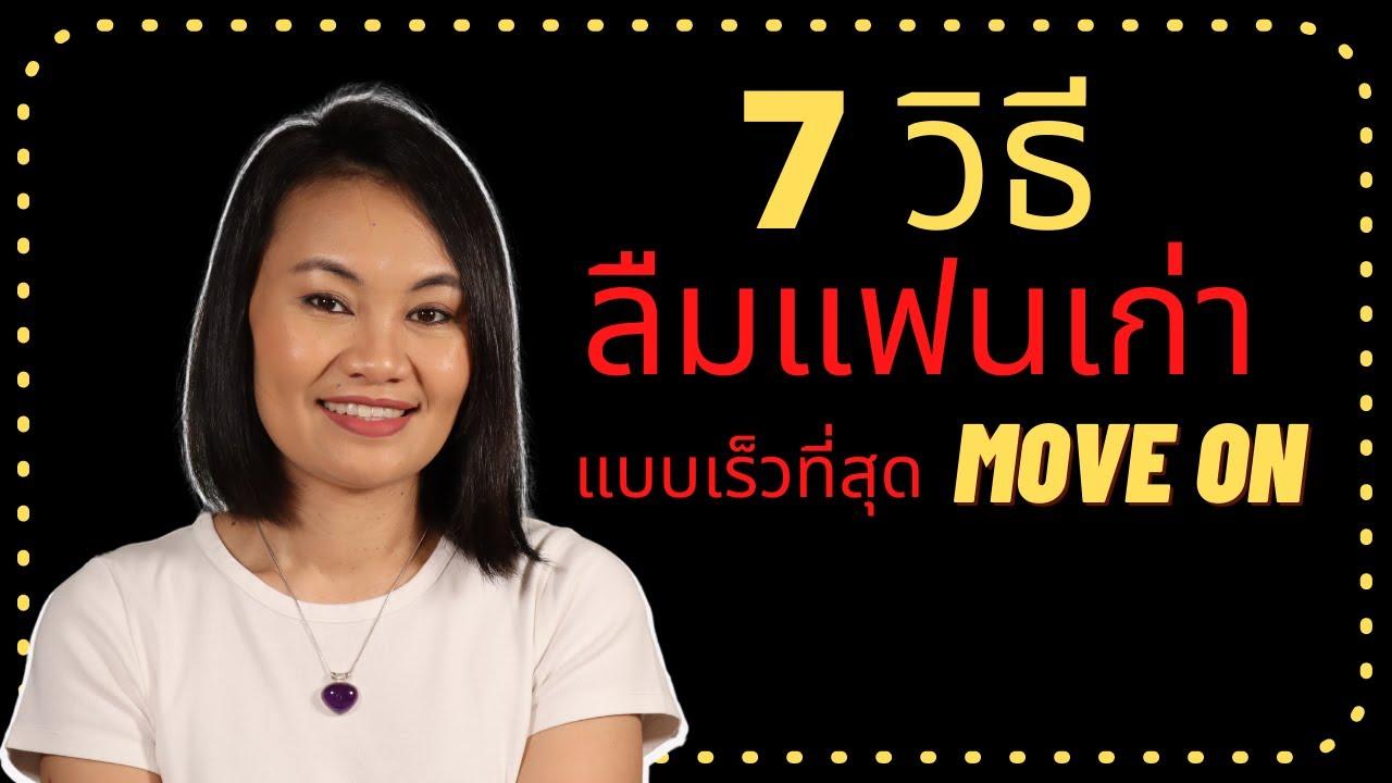 7 วิธีลืมแฟนเก่า แบบเร็วที่สุด Move on !