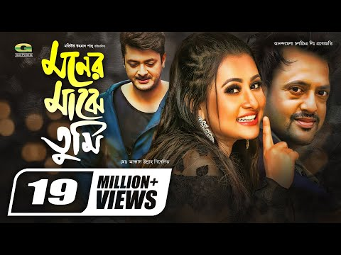 Super Hit Bangla Cinema | Moner Majhe Tumi...