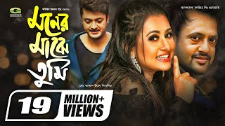 Super Hit Bangla Cinema | Moner Majhe Tumi | মনের মাঝে তুমি | Riaz | Purnima | Biplab Chatterjee