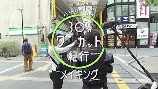 5月29日(月)夜11時30分放送】 「ずーっと繋がっている!」日本が世界に...