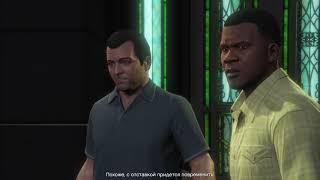 Папенькина дочка (Прохождение Grand Theft Auto 5 #3)
