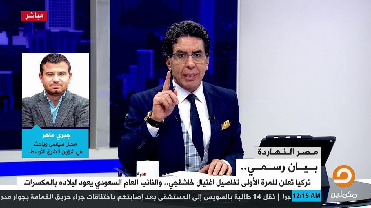 جيري ماهر : لا توجد أدلة كافية تدين #السعودية بمقتل #خاشقجي، وناصر يرد عليه ويجعله يعترف