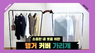 소듕소듕한 내 옷 보호해버리기! #행거가리개 #행거커버…