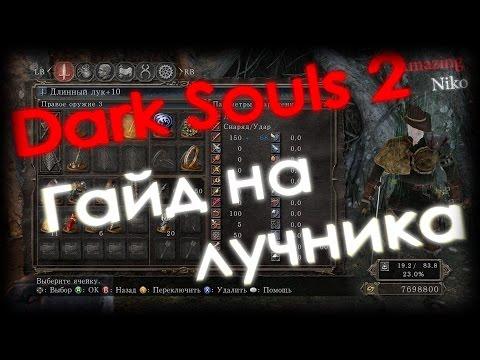 Dark Souls 2 Гайд на лучника [Мысли вслух]