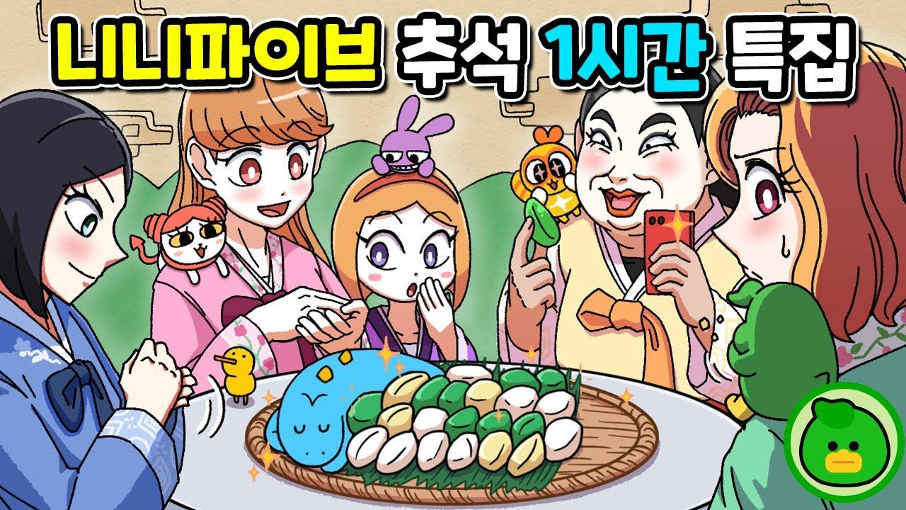 니니파이브 추석특집 1시간 모아보기 🥳 특별편  | 영상툰 [니니파이브]