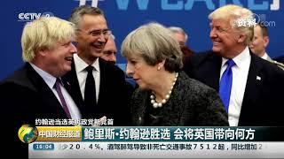 [中国财经报道]约翰逊当选英执政党新党首 鲍里斯·约翰逊胜选 会将英国带向何方| CCTV财经