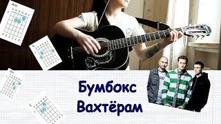 Бумбокс - Вахтерам НА ГИТАРЕ РАЗБОР ЛЕГКИЙ аккорды и бой