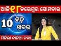 kalia yojana 2nd 3rd phase money transfer odisha date