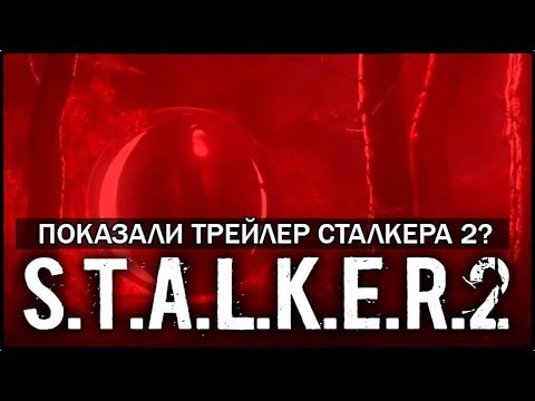 S.T.A.L.K.E.R.2 - ПОКАЗАЛИ
