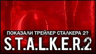 S.T.A.L.K.E.R.2 - ПОКАЗАЛИ ТРЕЙЛЕР ИГРЫ? / ФЕЙК ИЛИ НЕТ? [РАЗБИРАЕМСЯ]