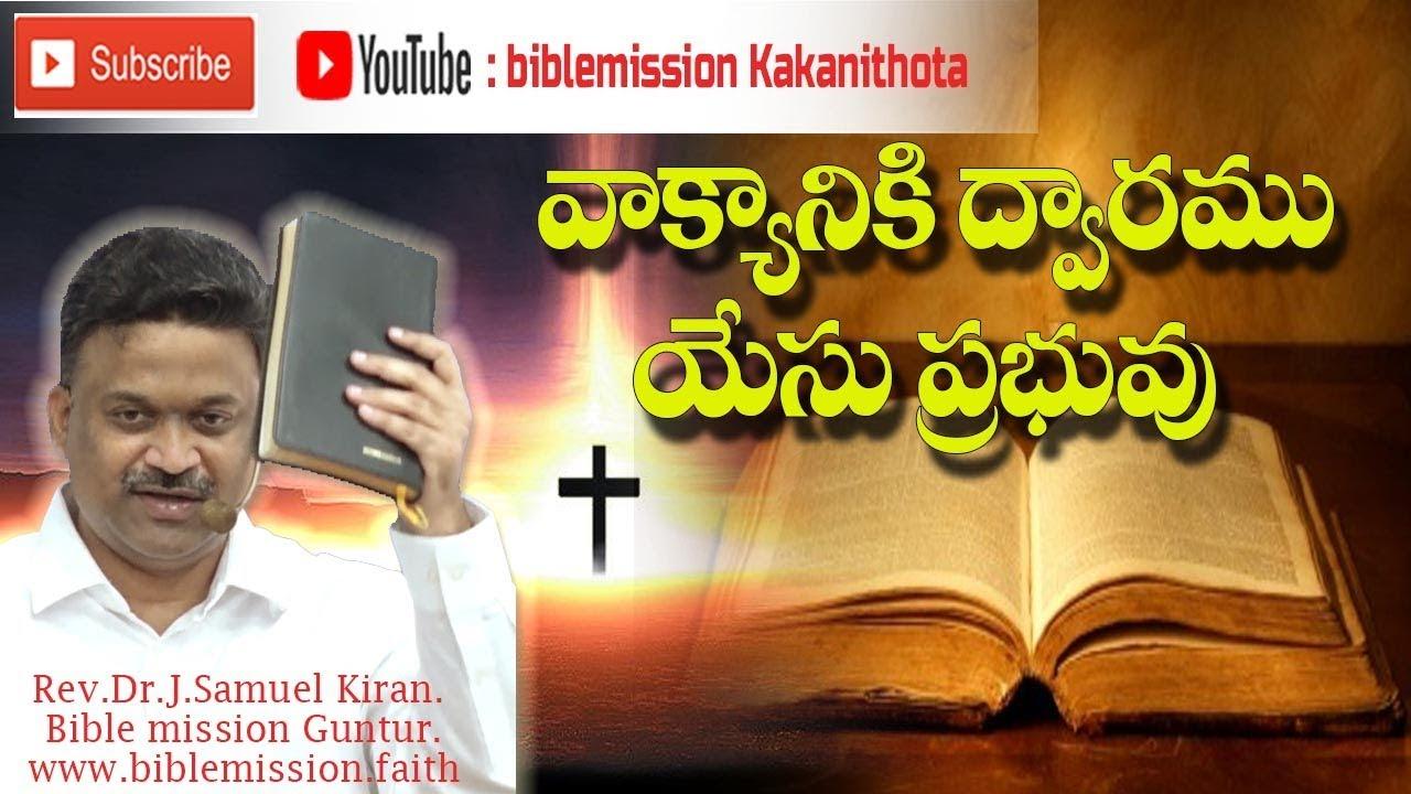 వాక్యానికి ద్వారము యేసుప్రభువు    Rev.Dr.J.samuel kiran    Biblemission Gunutur