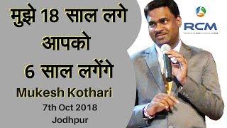 मेरी गलतियों से सीखे और 6 साल में मेरे जैसे बने! | Mukesh Kothari |Jodhpur Seminar | 7th oct2018