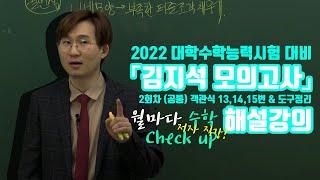 [오르비 클래스] 1강 김지석 수학 월간지 2회차 (공…
