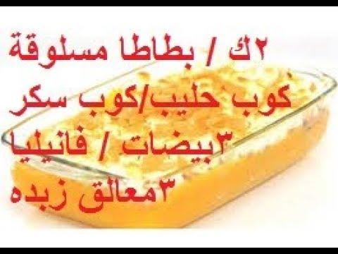 معسلة يا بطاطا احلى صينية بطاطا حلوة فى الفرن باللبن والزبده Youtube