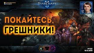ЧАС РАСПЛАТЫ: Командиры совместного режима StarCraft II сражаются в режиме All Stars
