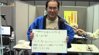 (社)日本精神科看護技術協会 香川県支部 (第33回サンサン祭りにて 2013/04/28)
