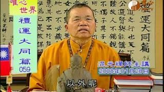 【禮運大同篇059】| WXTV唯心電視台