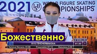 БОЖЕСТВЕННО Анна Щербакова ВЫИГРАЛА Короткую программу на Чемпионате мира 2021