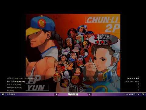 YUN (K.O/SHO/Ushi!?/Yakkun/Nica K.O) vs. CHUN-LI (MOV/Nuki)