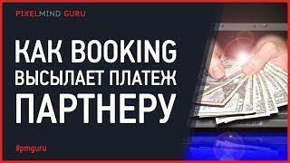 Как Booking высылает платеж партнеру