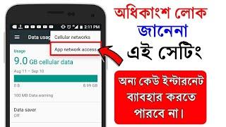 অন্য কেউ ইন্টারনেট ব্যবহার করতে পারবে না একটি দারুন সেটিং। How To Block Internet On Android