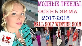 МОДНЫЕ ТРЕНДЫ ОСЕНЬ-ЗИМА 2017-2018