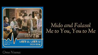Download Mp3 Mido And Falasol - Me To You, You To Me  너에게난나에게넌  Hospital Playlist Ost || Easy