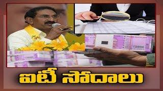 Shock to TDP: IT raids on firms of Beeda Mastan Rao | Sakshi Live Updates - Watch Exclusive