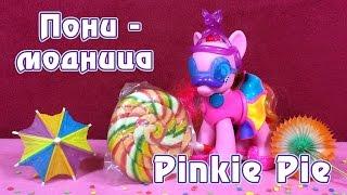 Обзор игрушки My Little Pony - Пони-модница Pinkie Pie
