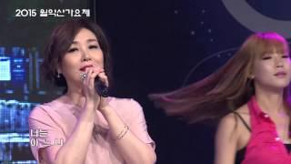 가수 주현미  ★ 월악산 - 2015월악산가요제 초대가수