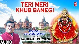 Teri Meri Khub Banegi I Khatu Shyam Bhajan I JAY KUMAR DEEWANA I HD I Bolunga Jai Shree Shyam