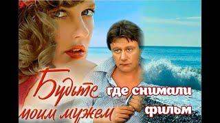 """Где снимали фильм 1981 г. с Андреем Мироновым """"Будьте моим мужем"""""""