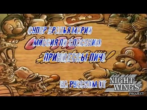 [RUS DUB] Супер Братья Марио 1986 аниме фильм (многоголосая русская озвучка)