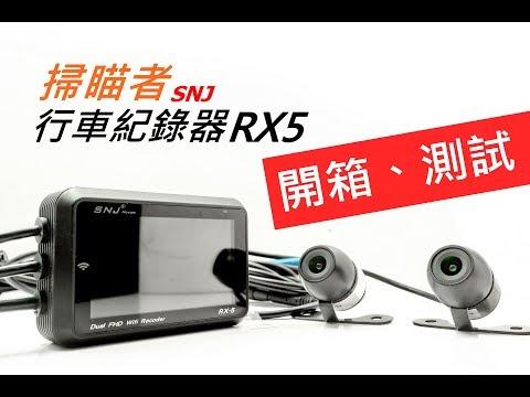 【兩輪誌】【部品介紹】掃瞄者RX5機車行車紀錄器|兩輪誌