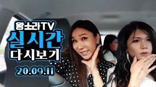 왕소라 LIVE (2020.09.11) 생방송중 고속도…