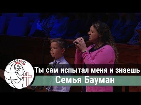 Ты сам испытал меня и знаешь - Песня - Семья Бауман