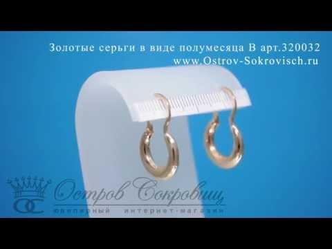 Золотые серьги в виде полумесяца  В арт.320032
