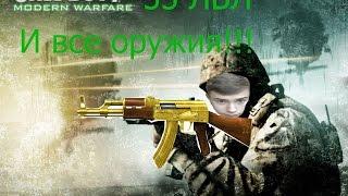 Как получить 55 лвл + Все золотые оружия в Call of Duty 4.