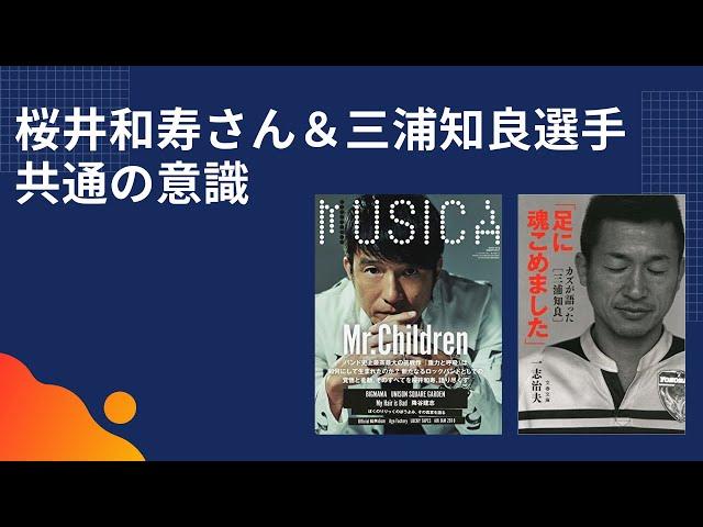 Mr.children桜井和寿さんとサッカー三浦知良選手が持つ共通の意識
