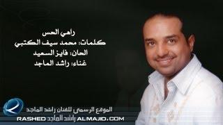 راهي الحس - راشد الماجد | 2011