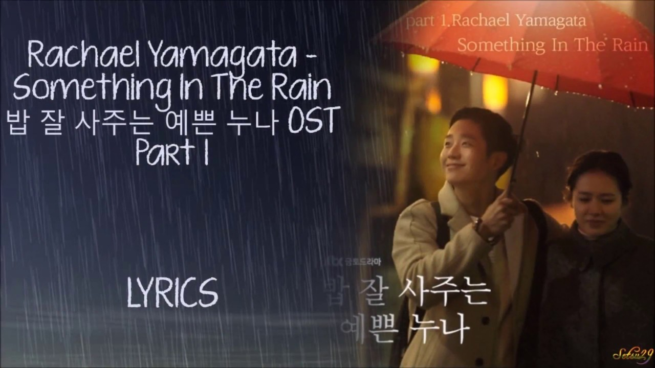 rachael-yamagata-something-in-the-rain-pretty-sister-who-buys-me-food-bab-jal-sajuneun-yeppeun-nuna-