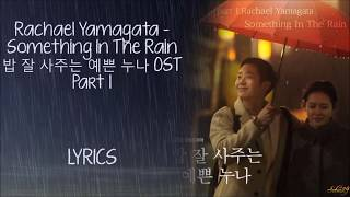Rachael Yamagata Something In The Rain Pretty Sister Who Buys Me Food 밥 잘 사주는 예쁜 누나 OST 1 LYRICS