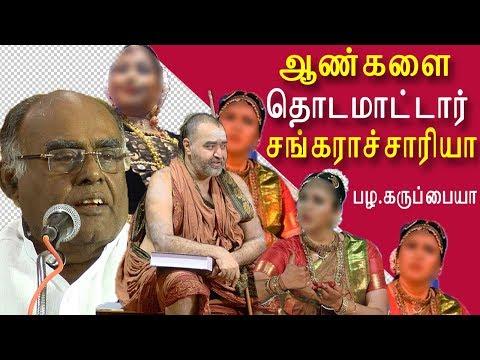 pala karuppiah speech on Aryan Dravidian struggle tamil news, tamil live news, news in tamil redpix
